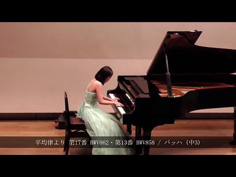 平均律より 第17番 BWV862・第13番 BWV858 / バッハ(中3)