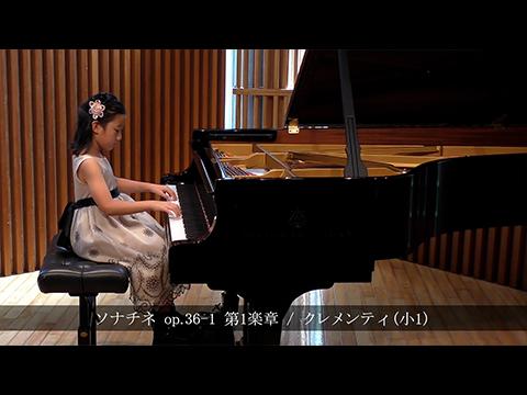 ソナチネ op.36-1 第1楽章 / クレメンティ(小1) 他2曲