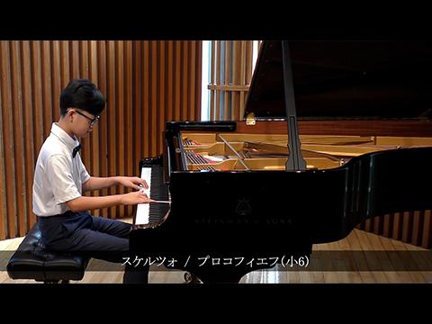 スケルツォ / プロコフィエフ|シシリエンヌ op.78 / フォーレ(小6)